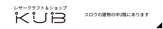 レザークラフト&ショップ KUB